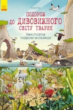 Купить Книги для обучения и развития, Подорож до дивовижного світу тварин - Брендан Кірні, Ранок