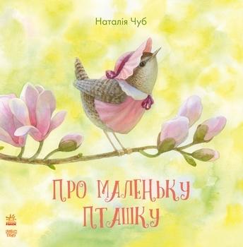 Купить Книги для чтения, Казкотерапія: Про маленьку пташку - Чуб Н.В., Ранок