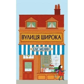 Купить Книги для чтения, Вулиця широка - Еліс Мелвін, Читариум