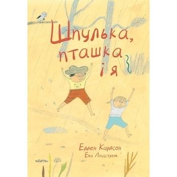 Купить Книги для чтения, Шпулька, Пташка і я - Еллен Карлсон, Читариум