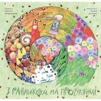 Купить Книги для чтения, З равликом на прогулянці - Оксана Лущевська, Читариум