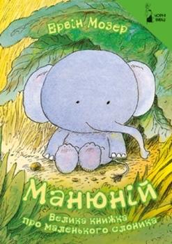 Книги для чтения, Манюній. Велика книжка про маленького слоника - Ервін Мозер, Чорні вівці  - купить со скидкой