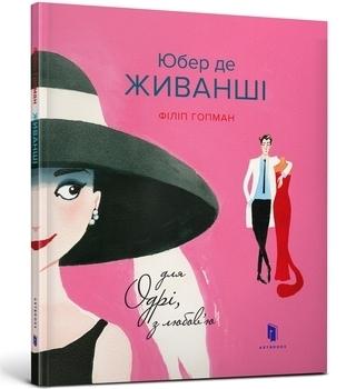 Купить Книги для чтения, Юбер де Живанші. Для Одрі, з любов'ю - Філіп Гопман, Артбукс