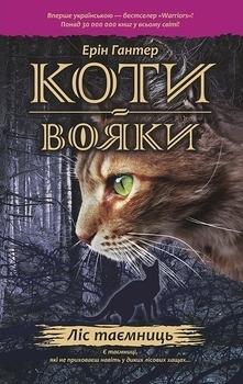Купить со скидкой Коти-Вояки. Ліс таємниць. Книга 3 - Ерін Гантер