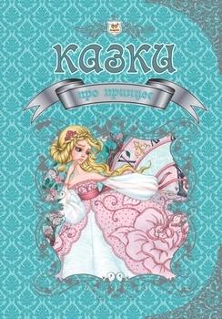 Купить Книги для чтения, Королівство казок. Казки про принцес, Талант