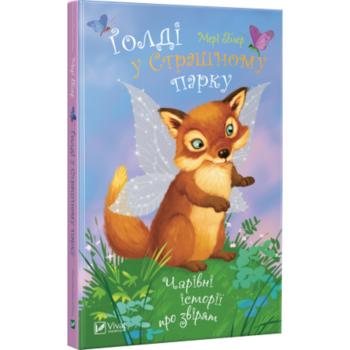 Купить Книги для чтения, Голді у страшному парку - Мері Блер, Vivat, Украина