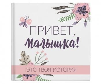 Фотоальбом Memiks Привет, малышка!   Купить в интернет-магазине ... 8ad81b1bf0e