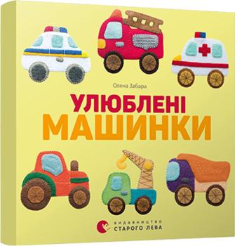 Купить Книги для самых маленьких, Улюблені машинки - Забара Олена, Видавництво Старого Лева, Украина