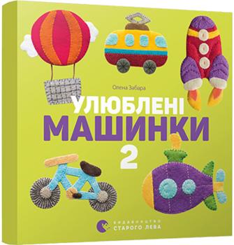 Купить Книги для самых маленьких, Улюблені машинки 2 - Забара Олена, Видавництво Старого Лева, Украина