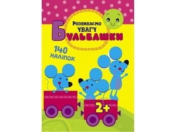 Купить Книги для обучения и развития, Бульбашки. Розвиваємо увагу, АССА, Украина