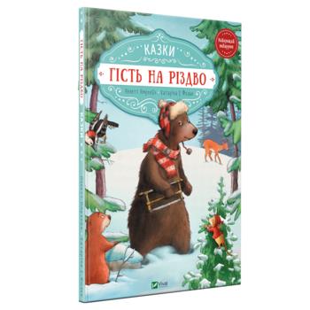 Купить Книги для чтения, Гість на Різдво - Аннетт Амргейн, Vivat, Украина