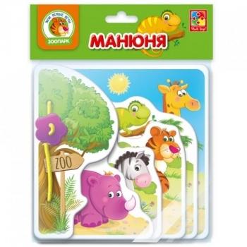 Купить Книги для самых маленьких, Книга для самых маленьких Vladi Toys Манюня. Зоопарк (VT2222-02), Украина