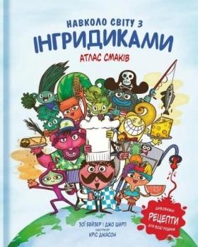 Купить Книги для обучения и развития, Навколо світу з Інгридиками. Атлас смаків - Зої Бейзер, Джо Шарп, Книголав, Украина