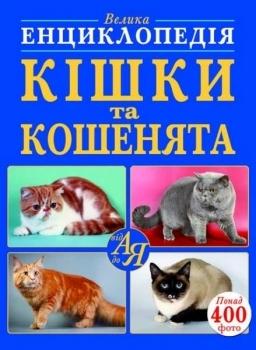 Купить Книги для обучения и развития, Велика енциклопедія. Кішки та кошенята від А до Я, Кристал Бук, Украина