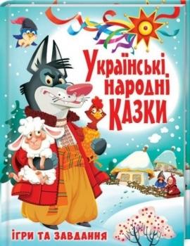 Купить Книги для чтения, Українські народні казки. Ігри та завдання, Кристал Бук, Украина