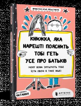 Купить Книги для чтения, Книжка, яка нарешті пояснить тобі геть усе про батьків (чому вони змушують тебе їсти овочі й таке інше) - Франсуаза Буше, Артбукс, Украина