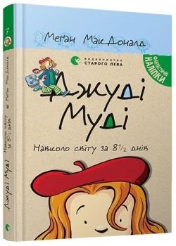 Купить Книги для чтения, Джуді Муді. Навколо світу за 8 1/2 днів - Меґан МакДоналд, Видавництво Старого Лева, Украина