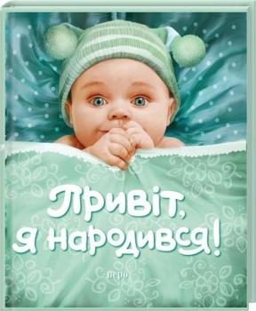 Купить Книги для родителей, Привіт, я народився! (блакитний), Перо