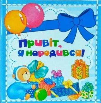 Купить Книги для родителей, Мини-книга. Привіт, я народився! (блакитний), Перо
