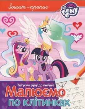 Купить Книги для обучения и развития, My Little Pony. Готуємо руку до письма. Малюємо по клітинках. Зошит-пропис