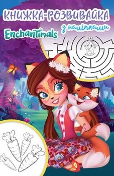 Купить Книги для обучения и развития, Enchantimals. Книжка-розвивайка, Эгмонт Украина