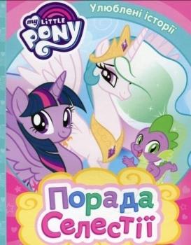 Купить Книги для чтения, My Little Pony. Улюблені історії. Порада Селестії, Украина