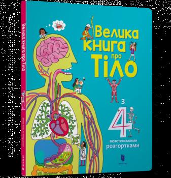 Купить Книги для обучения и развития, Велика книга про тіло - Мінна Лейсі, Пітер Аллен, Артбукс