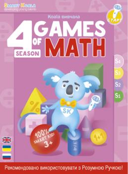 Купить Интерактивные и музыкальные игрушки, Книга интерактивная Smart Koala Математика, 4 сезон (SKBGMS4), Украина