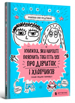 Купить Книги для обучения и развития, Книжка, яка нарешті пояснить тобі геть усе про дівчаток і хлопчиків (більше жодних таємниць) - Франсуаза Буше, Артбукс, Украина