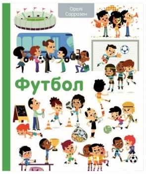Купить Книги для обучения и развития, Футбол - Орелі Сарразен, Книголав, Украина