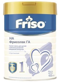 Сухая молочная смесь Friso Фрисолак ГА 1, гипоаллергенный, 400 г