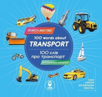 Купить Книги для обучения и развития, 100 words about Transport. 100 слів про транспорт - Тетяна Кузьменко, Сова, Украина