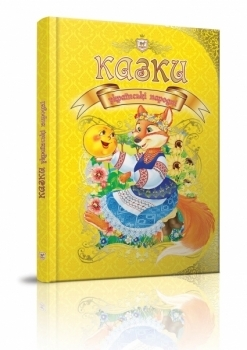Купить Книги для чтения, Казки українські народні, Талант, Украина