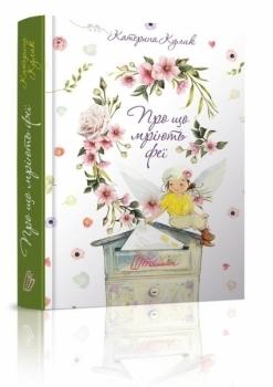 Купить Книги для чтения, Про що мріють феї - Катерина Кулик, Талант, Украина