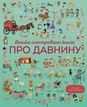 Купить Книги для обучения и развития, Велика ілюстрована книга про давнину - Лора Коуен і Сем Бер, Ранок, Украина