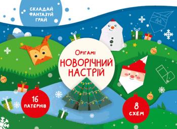 Купить Творчество и канцтовары, Оригами Сова Новогоднее настроение, Украина