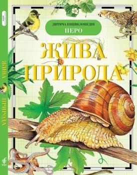 Книги для обучения и развития, Жива природа, Перо, Украина  - купить со скидкой