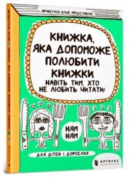 Купить Книги для чтения, Книжка, яка допоможе полюбити книжки навіть тим, хто не любить читати - Франсуаза Буше, Артбукс, Украина