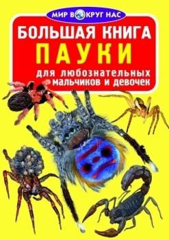 Купить Книги для обучения и развития, Большая книга. Пауки, Кристал Бук, Украина