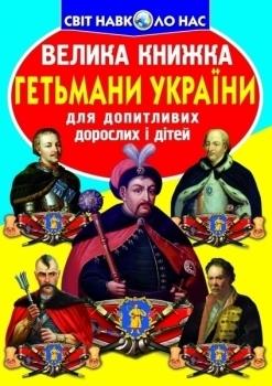 Купить Книги для обучения и развития, Велика книжка. Гетьмани України, Кристал Бук, Украина