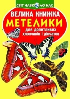 Купить Книги для обучения и развития, Велика книжка Метелики, Кристал Бук, Украина