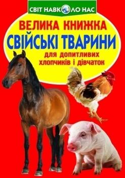 Купить Книги для обучения и развития, Велика книжка Свійські тварини, Кристал Бук, Украина