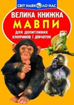 Купить Книги для обучения и развития, Велика книжка. Мавпи, Кристал Бук, Украина
