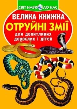Купить Книги для обучения и развития, Велика книжка Отруйні змії, Кристал Бук, Украина