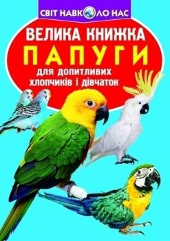 Купить Книги для обучения и развития, Велика книжка Папуги, Кристал Бук, Украина