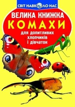 Купить Книги для обучения и развития, Велика книжка. Комахи, Кристал Бук, Украина