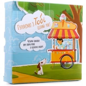 Купить Книги для чтения, Набір книг. Гуляємо з Тобі цілий рік! (в коробці, 4 книги), Три муравья, Украина