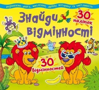 Купить Книги для обучения и развития, Знайди відмінності. 30 наліпок. 30 відмінностей, Кристал Бук, Украина