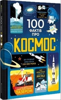 Купить Книги для обучения и развития, 100 фактів про космос - Алекс Фріт, Джером Мартін, Еліс Джеймс, Книголав, Украина
