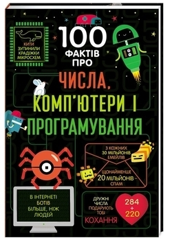 Купить Книги для обучения и развития, 100 фактів про числа, комп'ютери, програмування - Еліс Джеймс, Едді Рейнолдс, Мінна Лейсі, Роуз Голл, Алекс Фріт, Книголав, Украина